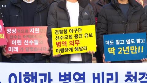 """프로야구선수협회 """"경찰청 선수 모집 이어달라"""""""
