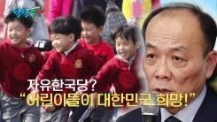 """[팔팔영상] 전원책 """"어린이와 예능 찍는 게 무겁지 않은 겁니까?!"""""""