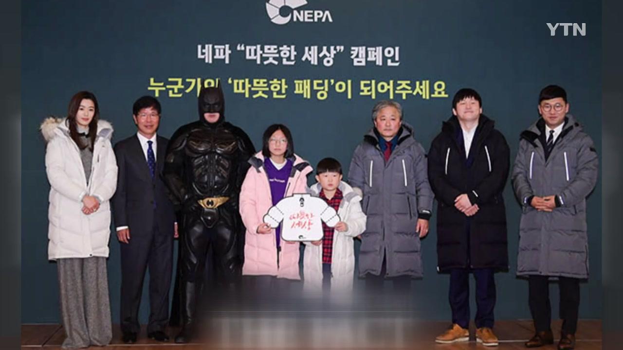 [좋은뉴스] 미담의 주인공들에게 '따뜻한 패딩' 전달
