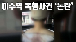 [자막뉴스] '이수역 폭행' 파장 일파만파...SNS에서 '논란'