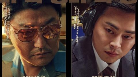 '마약왕' 송강호X조정석X배두나...열연 파노라마가 펼쳐진다