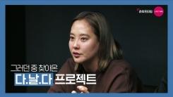 """다나, '다날다' 출연 결심한 이유 """"팬들 실망시키고 싶지 않았다"""""""