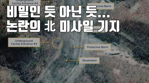[자막뉴스] 비밀인 듯 아닌 듯...논란의 北 미사일 기지