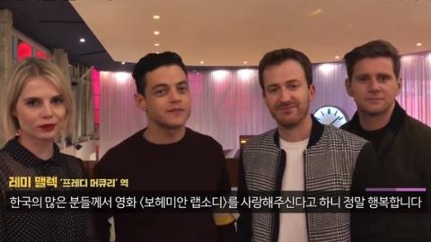 """'보헤미안 랩소디' 배우들 """"한국 방문해 직접 감사 인사 드리고 싶다"""""""