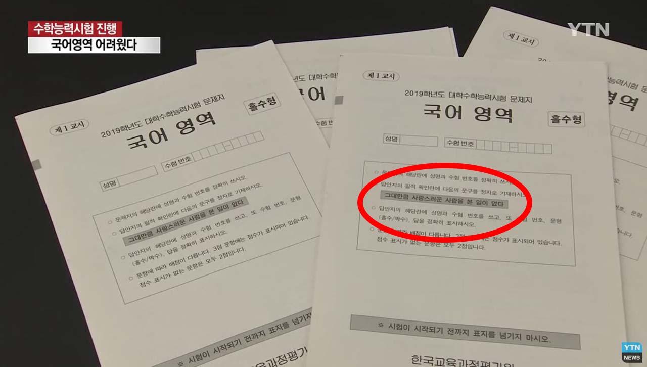수험생들 다독인 2019학년도 수능 필적 확인 문구