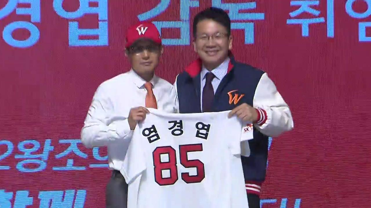 """'굿바이 SK'...""""사랑받는 야구 이어갈 것"""""""