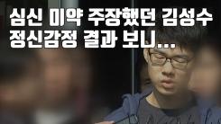 [자막뉴스] '심신 미약' 주장했던 김성수, 정신감정 결과 보니...