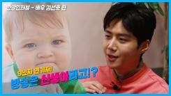넘치는 소년美...배우 김선호와 친구하실래요?