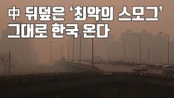 [자막뉴스] 中 뒤덮은 '최악의 스모그', 그대로 한국 온다