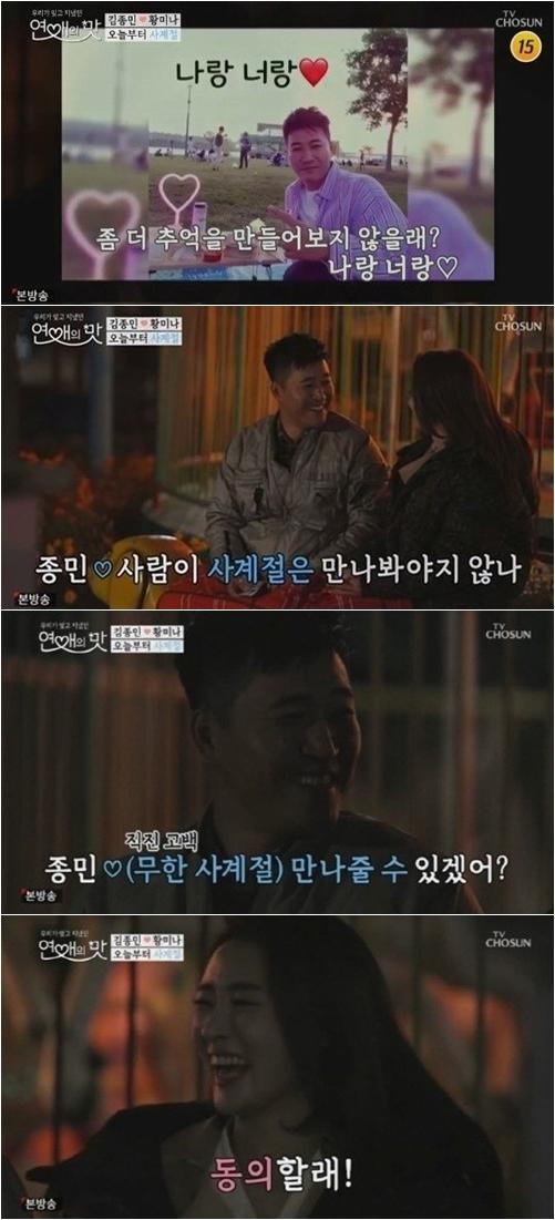 """'연애의 맛'PD """"김종민 리얼이냐고? 연기라면 연기대상감"""""""
