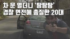 [자막뉴스] 차 문 열더니 '탕탕탕'...경찰 면전에 총질한 20대