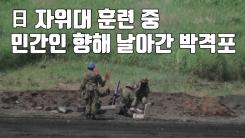 [자막뉴스] 日 자위대 훈련 중 민간인 향해 날아간 박격포