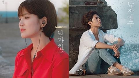 '남자친구', 연인으로 만난 송혜교·박보검 호흡 어떨까