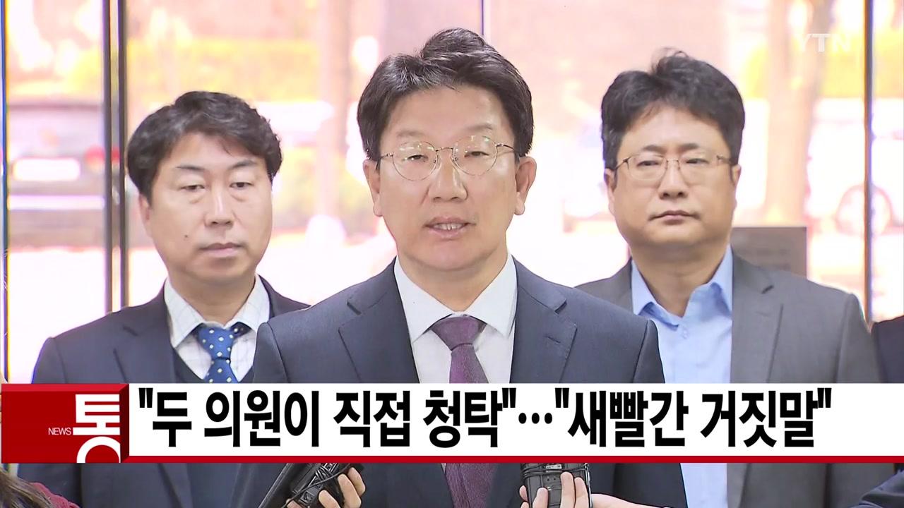 """[YTN 실시간뉴스] 최흥집 """"권성동·염동열, 직접 강원랜드 채용 청탁"""""""