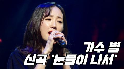 [Y영상] 별, 별라드의 신곡 '눈물이 나서'