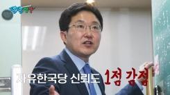 """[팔팔영상] """"가짜뉴스와의 전쟁"""" 선포했던 한국당, 가짜뉴스 직접 유통!"""