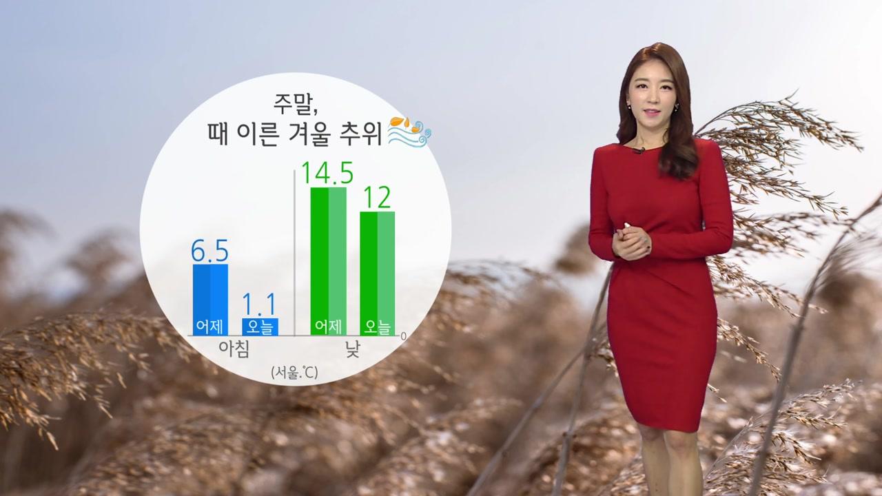 [날씨] 주말, 때 이른 겨울 추위...공기는 깨끗