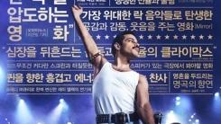 '보헤미안 랩소디', 300만 관객 돌파...음악 영화의 新기록