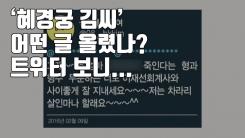 [자막뉴스] '혜경궁 김씨' 어떤 글 올렸나? 트위터 보니...