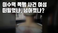 [자막뉴스] '이수역 폭행 사건' 여성 떠밀었나, 넘어졌나?
