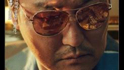 소시민 벗은 송강호, 70년대 '마약왕'을 그리다(종합)