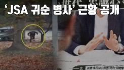 [자막뉴스] 日 언론, 'JSA 귀순 병사' 근황 공개
