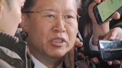 '사법농단 수사' 前 대법관 첫 공개 소환