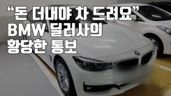 """[자막뉴스] """"돈 더내야 차 드려요"""" BMW 딜러사의 황당한 통보"""
