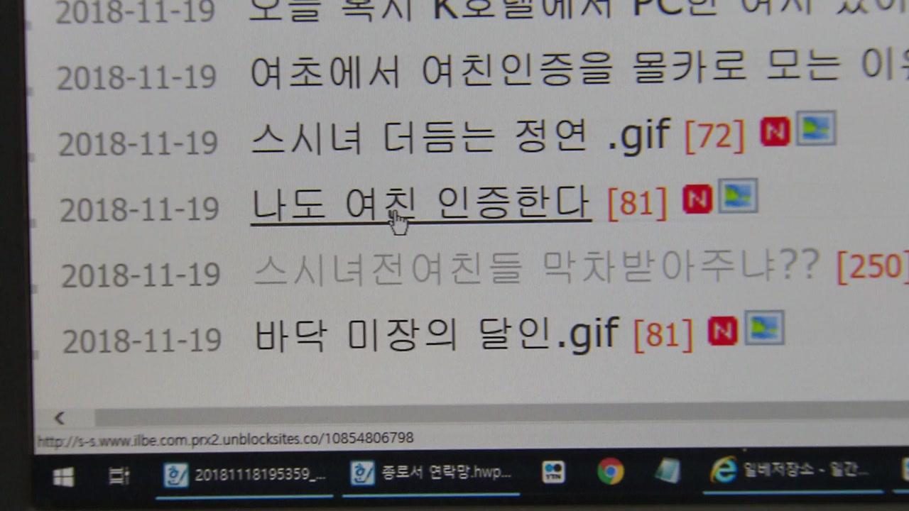 경찰, 일베 '여친 인증' 불법 촬영물 내사