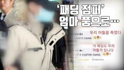 [자막뉴스] '추락사 중학생' 패딩점퍼, 엄마 품으로...