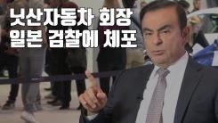 [자막뉴스] 닛산자동차 회장, 일본 검찰에 체포