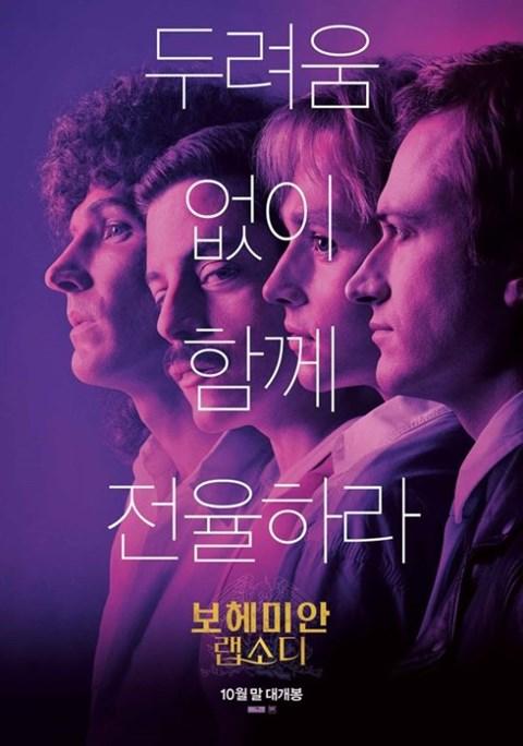 '보헤미안 랩소디', '신동범' 꺾고 박스오피스 1위...기적의 역주행
