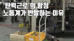 [자막뉴스] '탄력근로'의 함정...노동계가 반발하는 이유