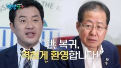 """[팔팔영상] 정의당 """"홍준표 복귀...개그계 긴장해야"""""""