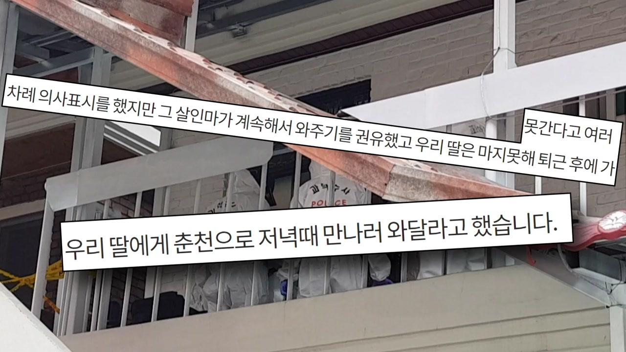 """춘천 연인 살해 사건 """"우발적으로 한 짓 아냐"""""""