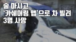 [자막뉴스] 술 마시고 '카쉐어링 앱'으로 차 빌려...3명 사망