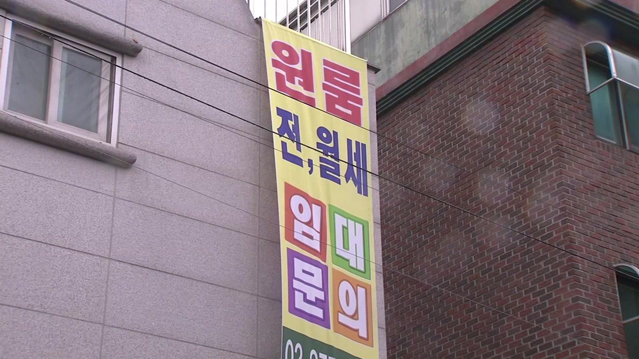 [취재N팩트] '깡통 전세' 속출...서울 매매 줄고 전세 늘고