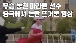 [자막뉴스] 우승 놓친 마라톤 선수...중국에서 논란 뜨거운 영상