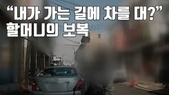 """[자막뉴스] """"내가 가는 길에 차를 대?"""" 할머니의 보복"""