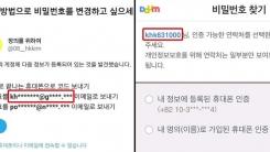 [취재N팩트] '혜경궁' 추가 정황...모레 이재명 검찰 조사