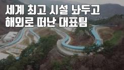 [자막뉴스] 세계 최고 시설 놔두고 해외로 떠난 대표팀