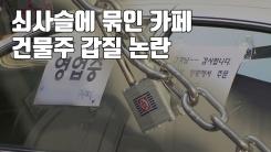 [자막뉴스] 쇠사슬에 '꽁꽁' 묶인 카페...건물주 갑질 논란
