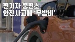 [자막뉴스] 전기차 충전소, 안전사고에 '무방비'