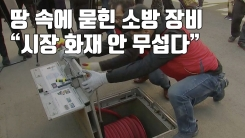 """[자막뉴스] 땅 속에 묻힌 소방 장비...""""시장 화재 안 무섭다"""""""