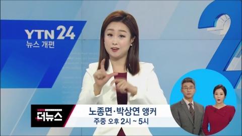 12월 3일 YTN 개편 예고 영상 [수어편]