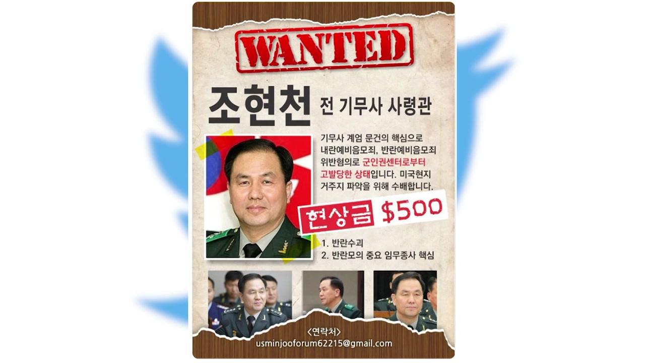 '조현천 나비효과'...공무원 연금 불똥튀나?