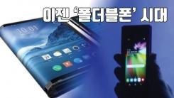 [자막뉴스] 이젠 '폴더블폰' 시대...예상 가격은?