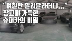 """[자막뉴스] """"며칠만 빌려달라더니..."""" 창고에 가득한 '슈퍼카'의 비밀"""