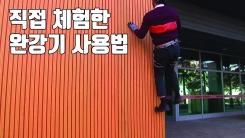 [자막뉴스] 알아두면 생명줄...완강기 사용법!