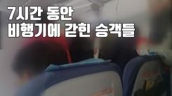 [자막뉴스] 7시간 동안 비행기에 갇혀...환자 속출
